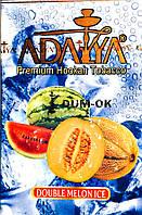 Adalya - Double Melon Ice (Ледяной Арбуз и Дыня, 50 грамм)