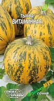 Семена тыквы Витаминной (Семена)