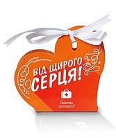 Шоколадная валентинка (оранжевая) ВІД ЩИРОГО СЕРЦЯ З ТАЄМНИМИ ПОБАЖАННЯМИ Вкусная помощь Сладкая помощь