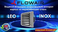 Водяной воздушно-отопительный аппарат LEO INOX (для объектов повышенной влажности), фото 1