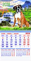 """Календарь """"Год Собаки"""" на 2018 год Боксёр (подвесной)"""