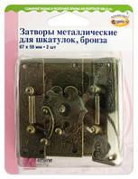 Затворы металлические для шкатулок (бронза)