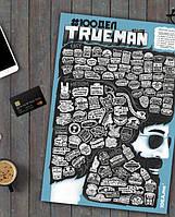 Мотивационный скретч постер 100 дел Trueman edition