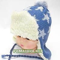 Детская зимняя вязаная шапочка р. 46-48 на овчине с завязками 3866 Синий 46