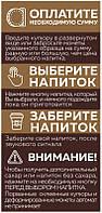 Наклейка (информер) - Инструкция для Saeco 200 (рус язык)