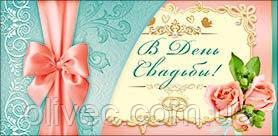 """Конверт для денег """"В день свадьбы"""""""