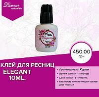 Клей для ресниц «Elegant» 10мл.