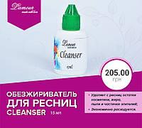 Обезжириватель для ресниц (Cleanser) 15 мл