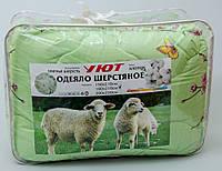 """Одеяло двойное """"Уют"""" овечья шерсть, 180х210см, расцветка в ассортименте"""
