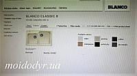 Гранитная кухонная мойка Blanco Classic 8 (жасмин)