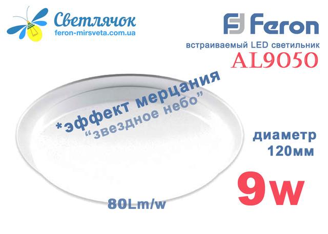 Потолочный светодиодный светильник 9w