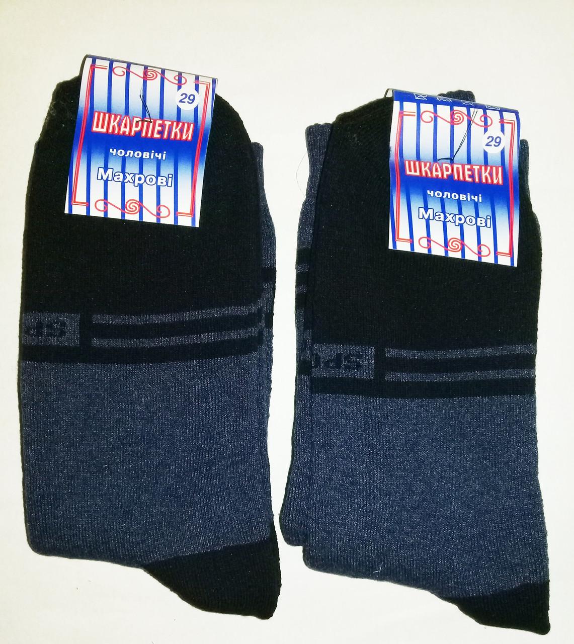Носки мужские теплые махровые, хлопок стрейч, цвет синий. Р-р 27. От 6 пар по 12грн.