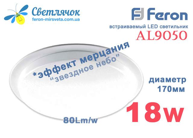 Потолочный светодиодный светильник 18w