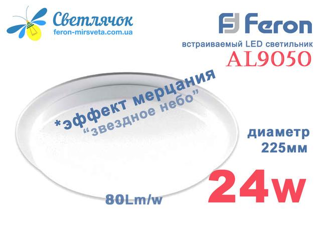 Потолочный светодиодный светильник 24w