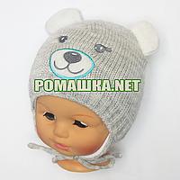 Детская зимняя вязаная термо шапочка р. 46 с завязками 3849 Серый