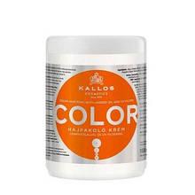 Маска KALLOS COLOR 1000 мл для окрашенных и поврежденных волос