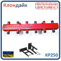 Распределительный коллектор КР-250-5
