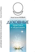 Анастасия Новых Духовные практики и медитации