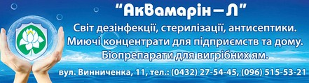 "Интернет-магазин ""Аквамарин - Л"""