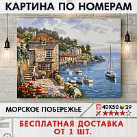 "Картина по номерам ""Морское побережье"" 40х50 см"