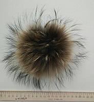 Меховой бубон(помпон) из енота 16-19 см.