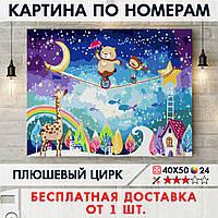 """Картина по номерам """"Плюшевый цирк"""" 40х50 см"""