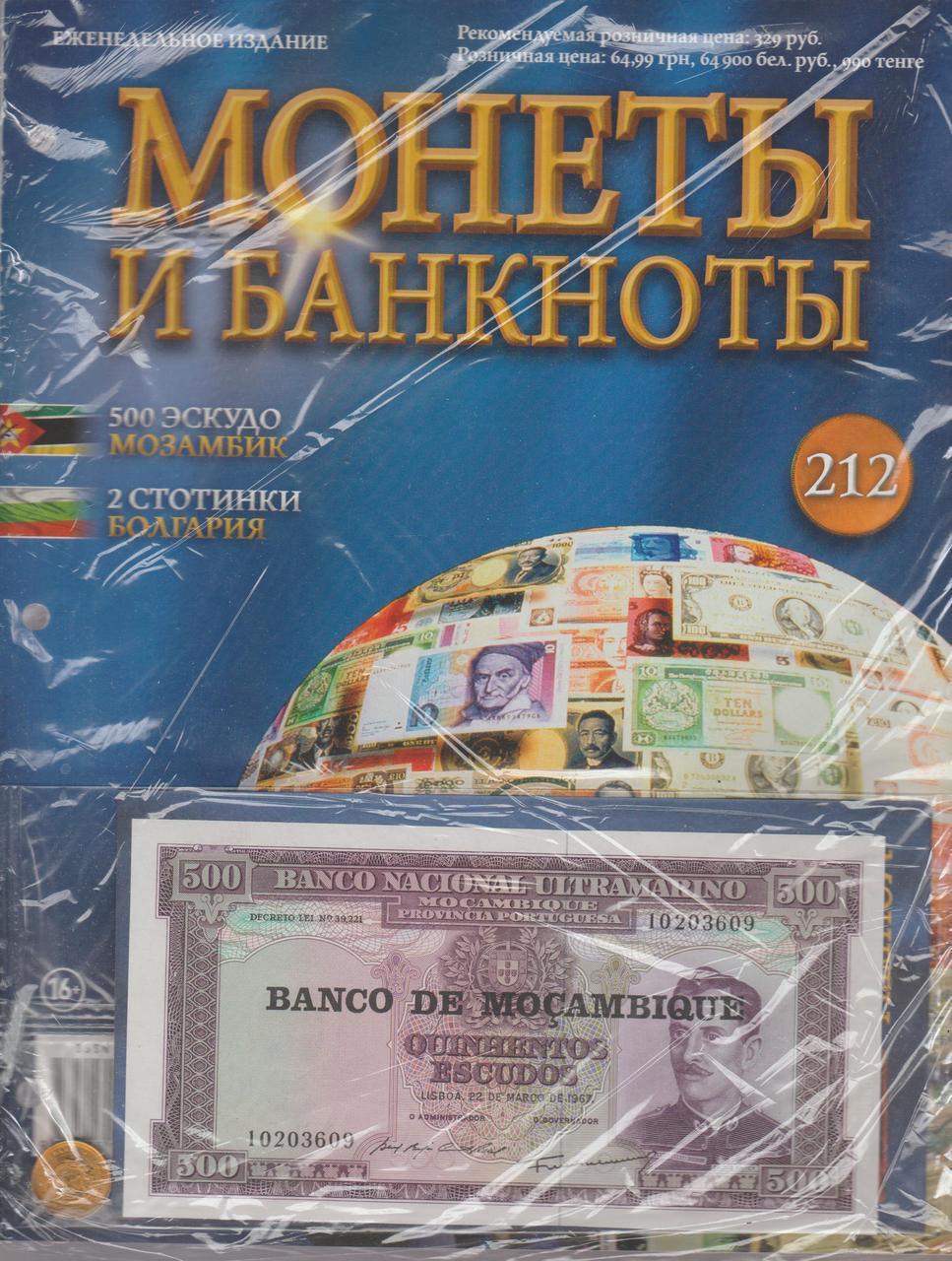 Монеты и банкноты №212