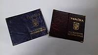 Обложки для пенсионного удостоверения, удостоверения ветерана труда 34543