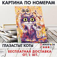 """Картина по номерам """"Глазастые коты"""" 40х50 см"""
