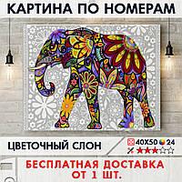 """Картина по номерам """"Цветочный слон"""" 40х50 см"""