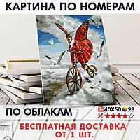 """Картина по номерам """"По облакам"""" 40х50 см"""