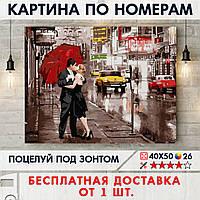 "Картина по номерам ""Поцелуй под зонтом"" 40х50 см"