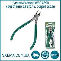 Кусачки Wynns WS0489A 125мм с острым жалом под углом, качественная сталь