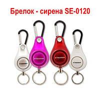 Брелок сирена 100 dB для девушек и детей Doberman Security SE-0120