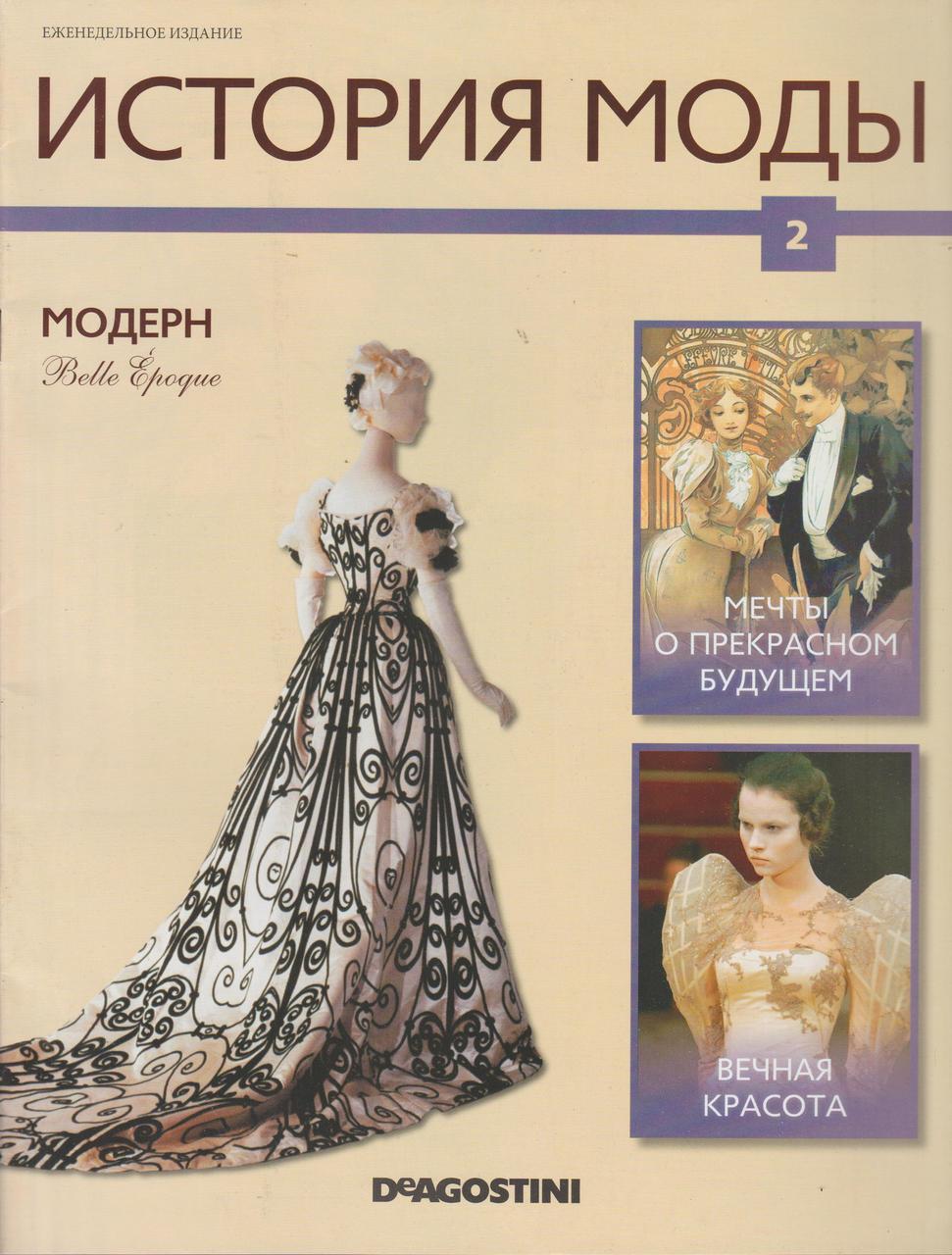 История Моды №2 - Модерн   Журнал   DeAgostini
