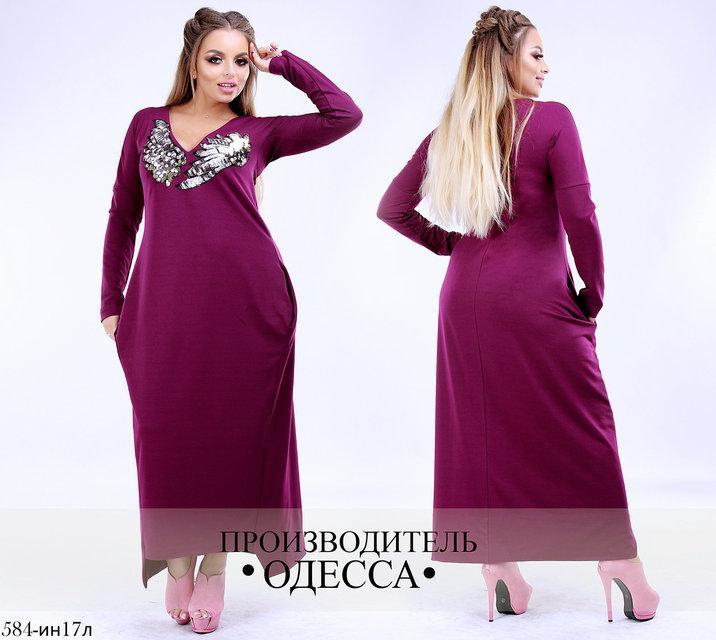 813cec8ea6e Длинное трикотажное платье с карманами - Гармония Мод в Одессе