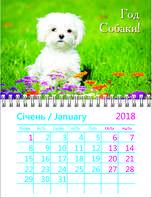 "Календарь ""Год Собаки"" на 2018 год Ши-тцу (магнит)"