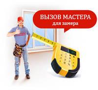 Вызов мастера для замера дверных проемов, откосов, накладок и подбора подходящих материалов.