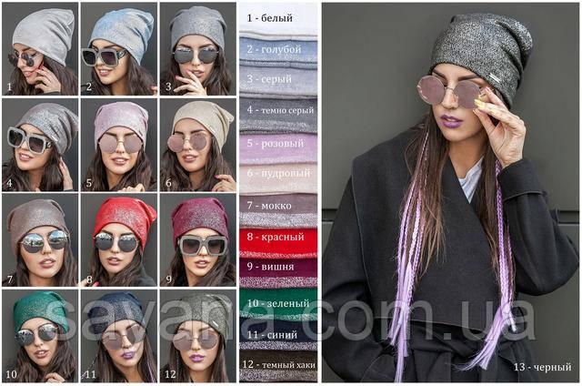 женская стильная шапка