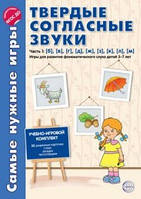 Самые нужные игры. Твердые согласные звуки ч.1. б,в,г,д,ж,з,к,л,м. Игры для развития фонем. слуха детей