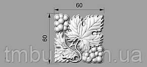 Розетка 20 - 60х60 - виноград , фото 2