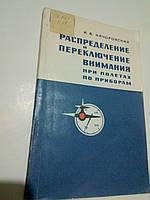 Распределение и переключение внимания при полетах по приборах И.Кочаровский