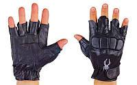 Перчатки спортивные многоцелевые BC-160/168 (кожа, откр.пальцы, р-р L, XL, черный)