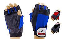 Перчатки спортивные многоцелевые MATSA (кожа, откр.пальцы, р-р M-XL, красный, синий черный)