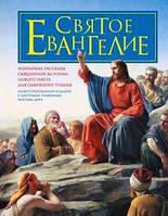 Святое Евангелие для семейного чтения