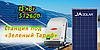 Предложение для строительства солнечных электростанций под «зеленый тариф».