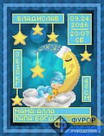 Схема для полной вышивки бисером - Метрика для малыша, Арт. ЛБч4-9
