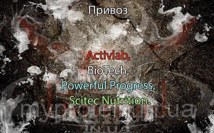 Поступление: Activlab, BioTech, Powerful Progress, Scitec Nutrition.