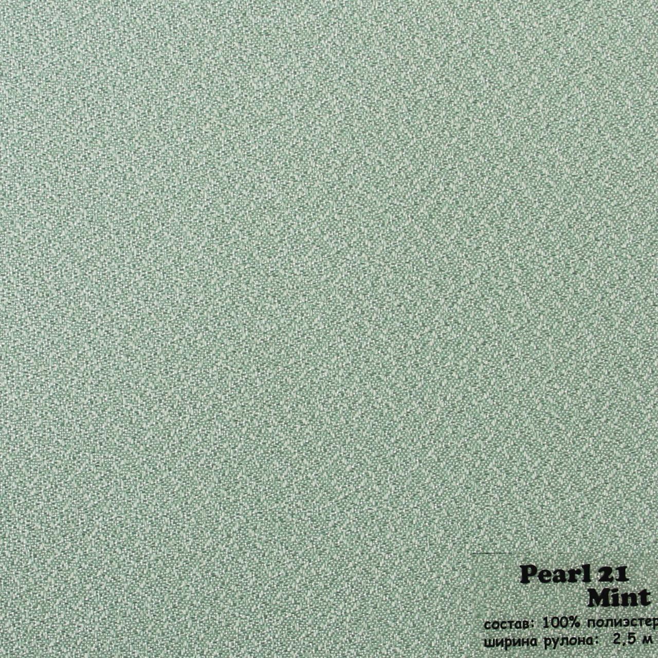 Рулонні штори Тканина Pearl Ментол 21