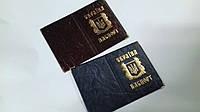 Обложка на паспорт ( кожзам)